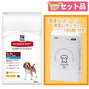 サイエンスダイエット アダルト 小粒 成犬用 6.5kg+国産ペットシーツ薄型レギュラー 160枚セット 関東当日便|chanet