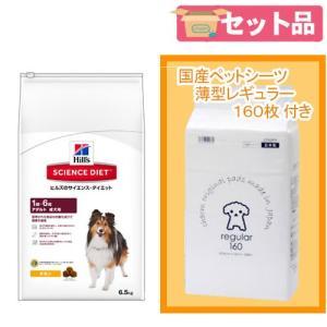 サイエンスダイエット アダルト 成犬用 6.5kg+国産ペットシーツ薄型レギュラー 160枚セット 関東当日便|chanet