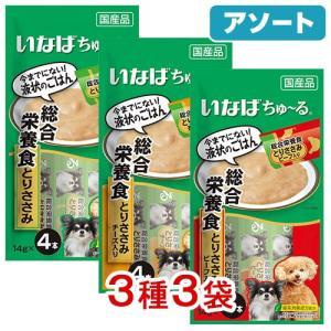 アソート 犬用ちゅ〜る 総合栄養食 14g×4本 3種各1袋 関東当日便|chanet