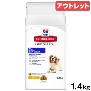 賞味期限2018年12月31日 サイエンスダイエット シニア 高齢犬用 1.4kg 正規品 訳あり 関東当日便|chanet