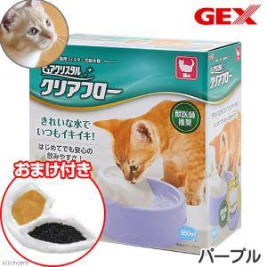 GEX ピュアクリスタル クリアフロー 猫用 パープル +パッケージなし ピュアクリスタル用フィルター 半円タイプのおまけ付き 関東当日便|chanet