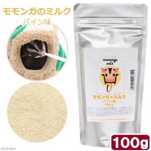 モモンガのミルク パイン味 100g 高級ヤギミルク使用 モモンガ リス ハムスター ハリネズミ 関東当日便|chanet