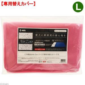 アスク エアーズー ペットマット 専用替えカバー L ピンク 関東当日便|chanet