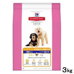 サイエンスダイエット 小型犬用 シニアライト 3kg 正規品 ドッグフード ヒルズ【hills201608】 関東当日便|chanet