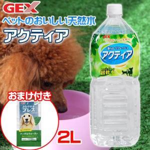 GEX アクティア 2L 犬 ペットウォーター ドリンク + さわやかブレス 成犬用 15mL 試供品おまけ付き お一人様8点限り 関東当日便|chanet