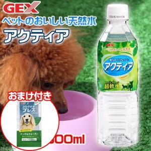 GEX アクティア 500ml 犬 ペットウォーター ドリンク + さわやかブレス 成犬用 15mL 試供品おまけ付き 関東当日便|chanet