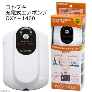 コトブキ工芸 kotobuki 充電式エアポンプ オキシー OXY−1400 関東当日便|chanet