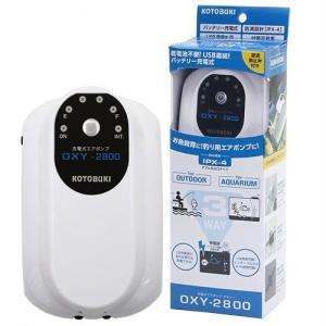 コトブキ工芸 kotobuki 充電式エアポンプ オキシー OXY−2800 関東当日便|chanet