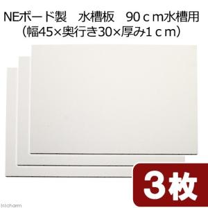 NFボード製 水槽板 90cm水槽用(幅45×奥行き30×厚み1cm) 3枚セットの画像