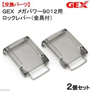 メーカー:ジェックス 品番:刻印有りと無しセットで1個 72443 GEX メガパワー9012用の交...