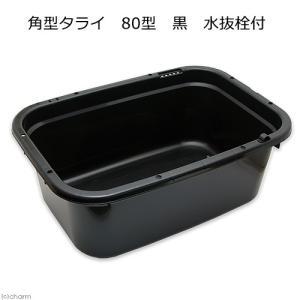 簡易梱包 同梱不可 角型タライ 80型 黒 水抜栓付 チャームオリジナル お一人様1点限り 関東当日便