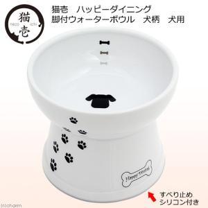 猫壱 ハッピーダイニング 脚付フードボウル 犬柄 犬用