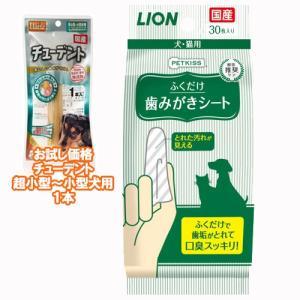 消費期限 2020/07/31 メーカー:ライオン 汚れをうかす&歯垢をとる&コートする。ふくだけで...