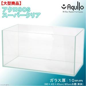 … bbaql19p43 autoprice_off _aqua アクア用品1 水槽(単体) 90c...