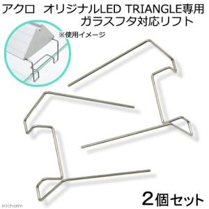 アクロ TRIANGLE LED専用 ガラスフタ対応リフト 2個セット 関東当日便|chanet