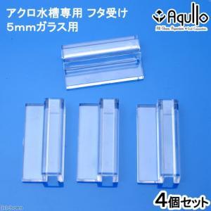 ガラスフタ受け アクロ スーパークリア用 ガラス厚5mm対応 4個セット 関東当日便|chanet