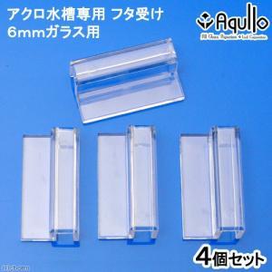ガラスフタ受け アクロ用 ガラス厚6mm対応 4個セット 関東当日便|chanet