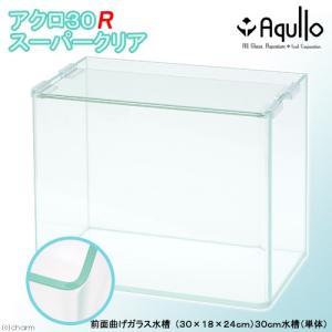 スーパークリア 前面曲げガラス水槽 アクロ30R(30×18×24cm) 30cm水槽(単体) Aqullo お一人様5点限り 関東当日便 chanet