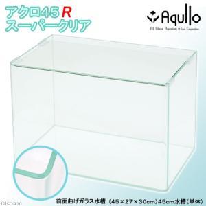スーパークリア 前面曲げガラス水槽 アクロ45R(45×27×30cm)45cm水槽(単体) Aqu...