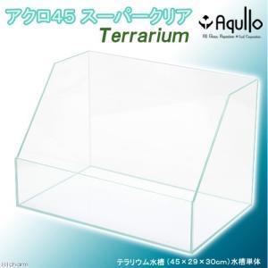 スーパークリア テラリウム水槽 アクロ45T(45×29×30cm)45cm水槽 Aqullo アクアリウム用品 お一人様1点 関東当日便