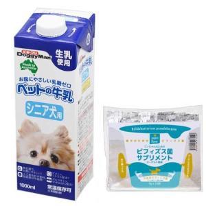 ドギーマン ペットの牛乳 シニア犬用 1L 高齢犬用ミルク+ワンちゃんのためのビフィズス菌サプリメントセット|chanet