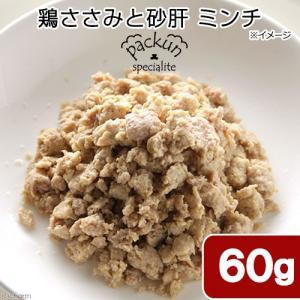 国産 鶏ささみと砂肝 ミンチ 60g 無添加無着色レトルト 犬猫用 Packun Specialite|chanet