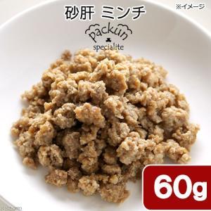 国産 鶏砂肝 ミンチ 60g 無添加無着色レトルト 犬猫用 Packun Specialite|chanet
