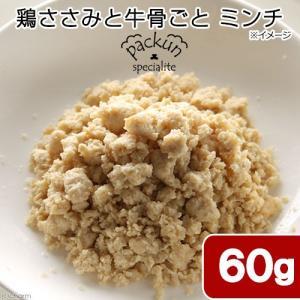 国産 鶏ささみと牛骨ごとミンチ 60g 無添加無着色レトルト 犬猫用 Packun Specialite|chanet