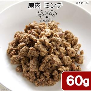 国産 鹿肉 ミンチ 60g 無添加無着色レトルト 犬猫用 Packun Specialite|chanet