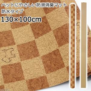 切売 ペットにやさしい防滑消臭マット 防水タイプ 130×100cm ライトブラウンDB 1m 関東当日便|chanet