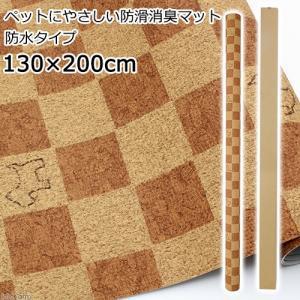 切売 ペットにやさしい防滑消臭マット 防水タイプ 130×200cm ライトブラウンDB 2m 関東当日便|chanet