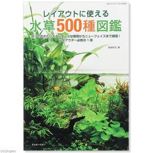 レイアウトに使える水草500種図鑑