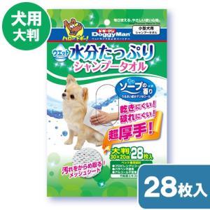ドギーマン ウエットシャンプータオル 犬用 大判 28枚 関東当日便|chanet