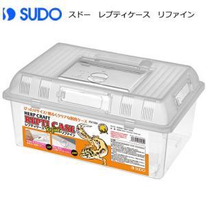 メーカー:スドー 品番:▼▲RX-580 ロータイプなシンプルケース! スドー レプティケース リフ...