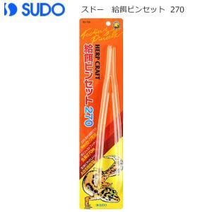 メーカー:スドー 品番:RX-730 給餌に便利なピンセット! スドー 給餌ピンセット 270 対象...