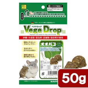 三晃商会 SANKO ベジドロップ オオバコ 50g