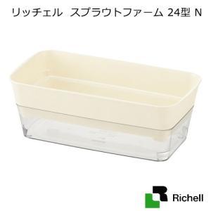 メーカー:リッチェル 品番:70511 水だけでお手軽栽培! リッチェル スプラウトファーム 24型...