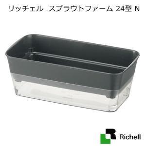メーカー:リッチェル 品番:70512 水だけでお手軽栽培! リッチェル スプラウトファーム 24型...