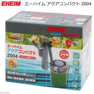 メーカー:EHEIM 品番:2004330 水槽に横置きできるコンパクトな外部フィルター! エーハイ...