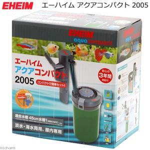 エーハイム アクアコンパクト 2005 外部フィルター 〜45cm水槽 横置き式 メーカー保証期間3...
