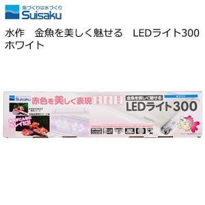 メーカー:水作 メーカー品番: 水作 金魚を美しく魅せる LEDライト300 ホワイト 497410...