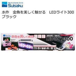 メーカー:水作 アルミボディで明るく鮮やか! 水作 金魚を美しく魅せる LEDライト300 ブラック...