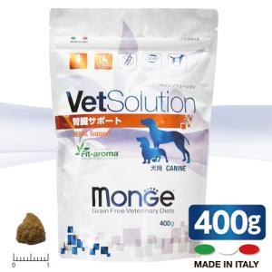 Vetsolution(ベットソリューション) 犬用 腎臓サポート 400g|chanet