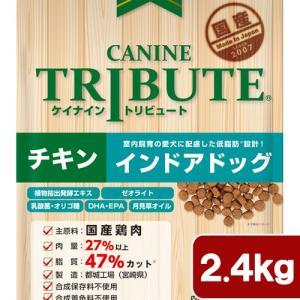 イースター ケイナイン・トリビュート チキンインドアドッグ 2.4kg 関東当日便|chanet
