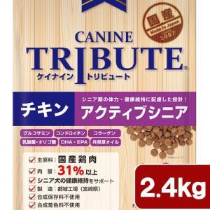 イースター ケイナイン・トリビュート チキンアクティブシニア 2.4kg 関東当日便|chanet