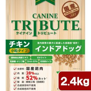 イースター ケイナイン・トリビュート チキン小粒インドアドッグ 2.4kg 関東当日便|chanet
