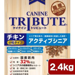 イースター ケイナイン・トリビュート チキン小粒アクティブシニア 2.4kg 関東当日便|chanet