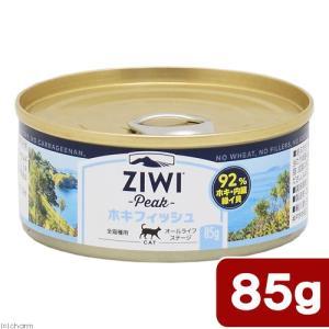 ジウィピーク キャット缶 ホキフィッシュ 85g キャットフード ZiwiPeak