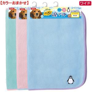 マルカン ペンギンさんの涼マット ワイド 色おまかせ 関東当日便|chanet
