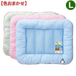 マルカン ペンギンさんの涼ベッド L 色おまかせ 関東当日便|chanet